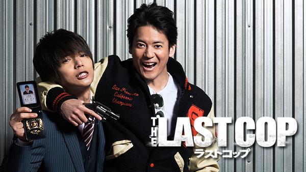 唐沢寿明×窪田正孝がタッグを組むオリジナルドラマ「THE LAST COP/ラストコップ」