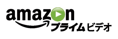 「アマゾンプライムビデオ」の画像検索結果
