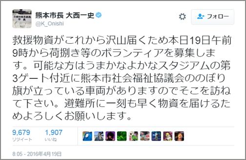 市長 twitter 大西 10月25日投開票の千曲市長選 現職岡田氏、出馬へ