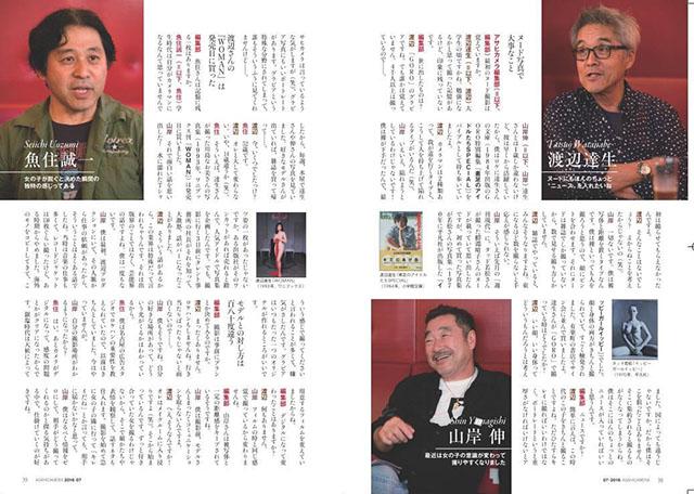 篠山紀信氏×宮沢りえさんの「Santa Fe」の貴重なカットも掲載し