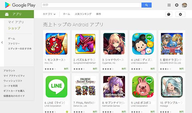 ランキング android セールス