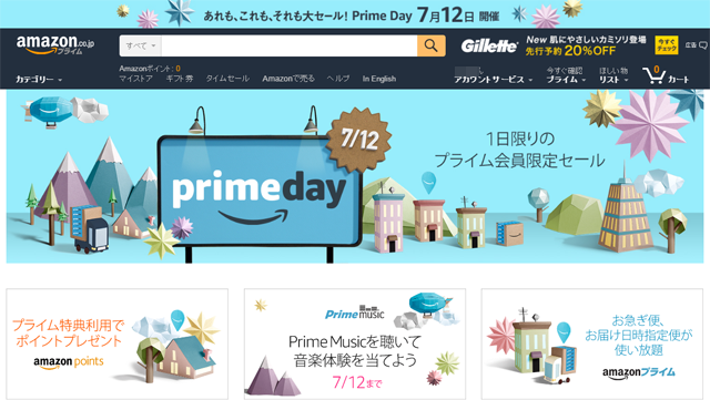 「アマゾンプライム セール」の画像検索結果
