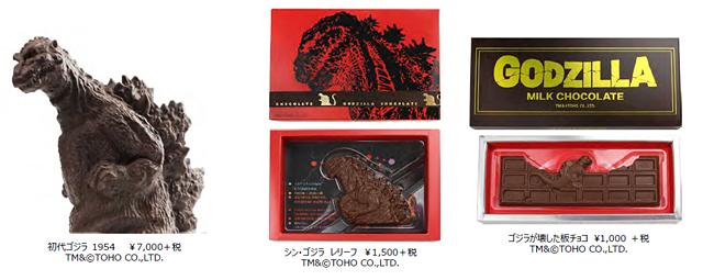 初代「ゴジラ」から、「シン・ゴジラ」まで、チョコレートとパッケージ細部までこだわったラインナップで全14種。一部商品はすでに百貨店オンラインショップなどでは