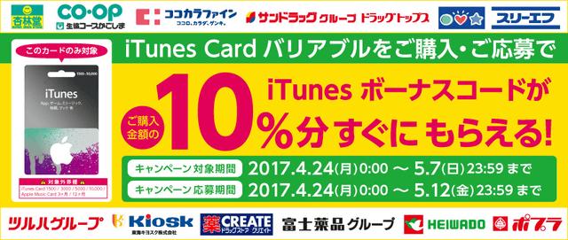 itunes カード 特典