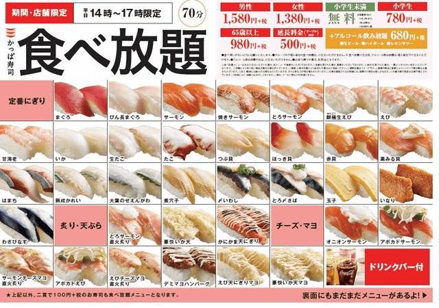 かっぱ寿司の食べホー | かっぱ寿司 | 回転寿司