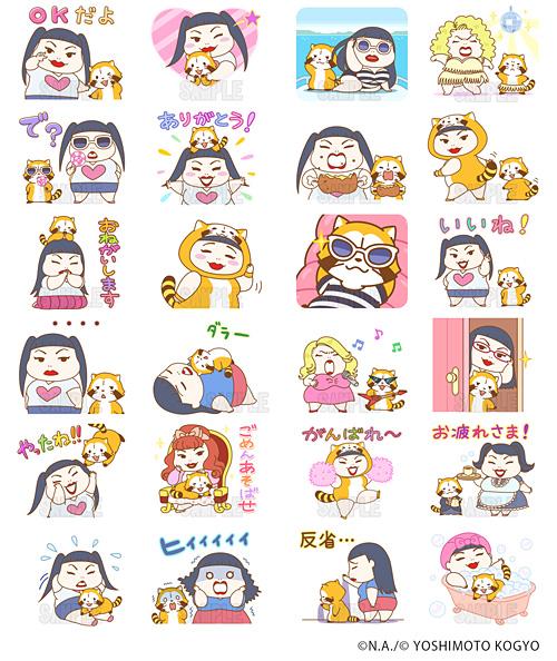 渡辺直美さんがアライグマに 直美 ラスカル コラボlineスタンプ発売 ラスカルといっしょにダンスをしたり ラスカルコスプレをしたり カワイイ動くスタンプが24種 ネタとぴ