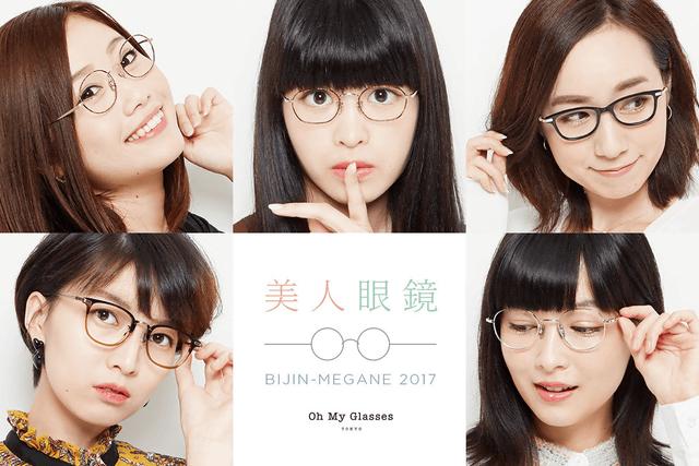 全国の美メガネっ娘が集合!? 「Oh My Glasses TOKYO」と「美人時計」が ...
