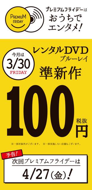 ゲオで準新作DVD・Blu-rayレンタ...
