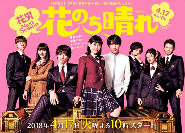 「滝藤賢一 花のち晴れ〜花男 Next Season〜 乳」の画像検索結果