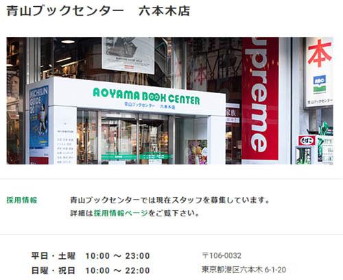 青山ブックセンター 六本木店」...