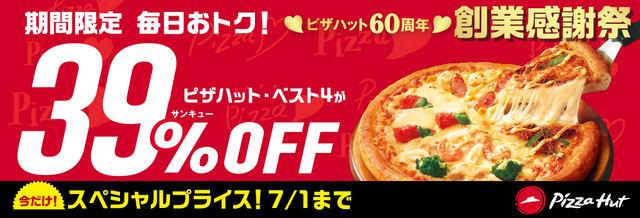 ピザハット 値段