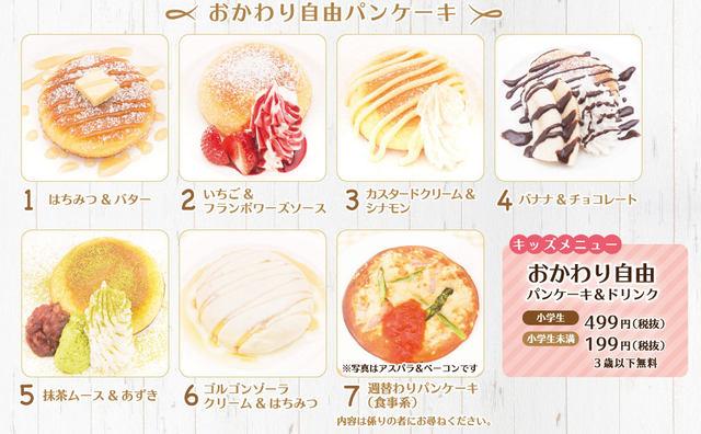 ケーキ 食べ 放題 パン