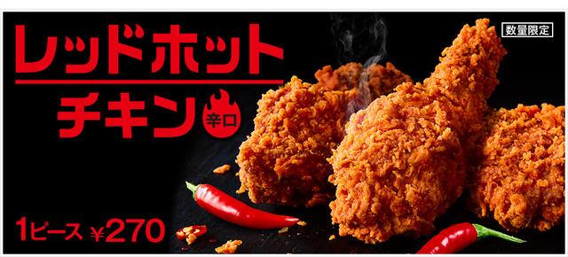 一口食べると中から湧き出してくる辛さはKFCでしか味わえない別格の辛さで、何度でも食べたくなるとのこと。可食部平均重量89g、エネルギーは266kcal。