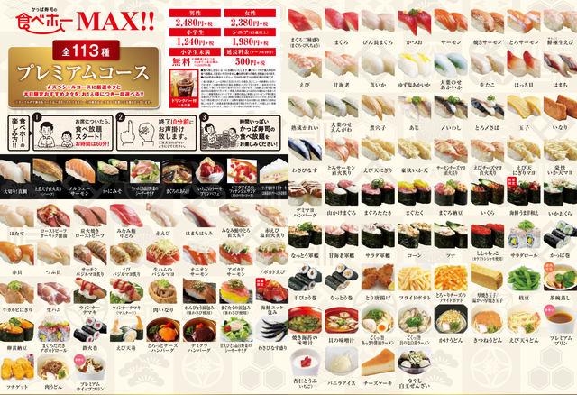かっぱ 寿司 食べ 放題 コース