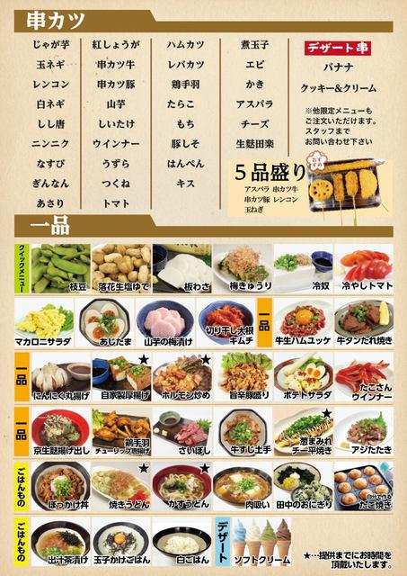 4 s - 串カツ田中食べ放題実施。土日の昼呑み派?平日ハッピーアワー派?