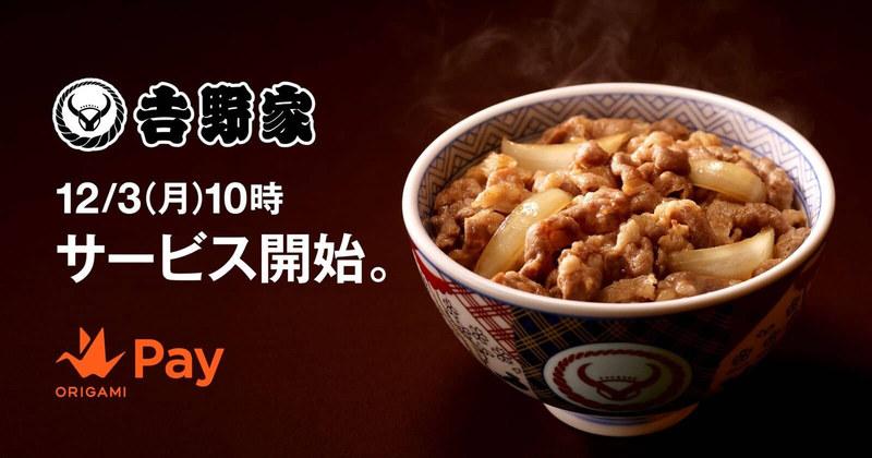 【速報】今日から吉野家で牛丼(並)が190円!