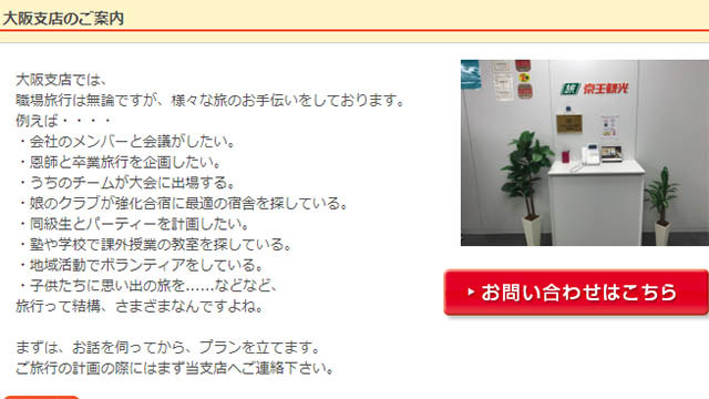 京王観光が「不正を行った事実に相違はございません」と謝罪 大阪の ...