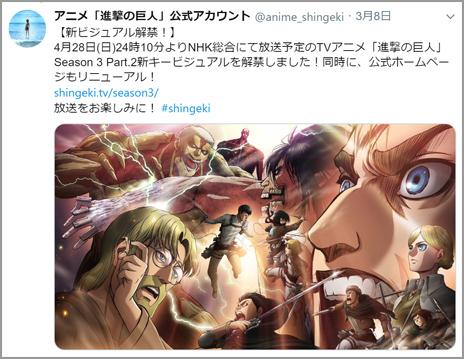 Tvアニメ 進撃の巨人 Season 3 Part 1 全12話をnhk総合で一挙放送