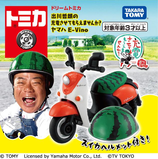 出川 哲朗 の 充電 させ て もらえ ませ ん か 北海道