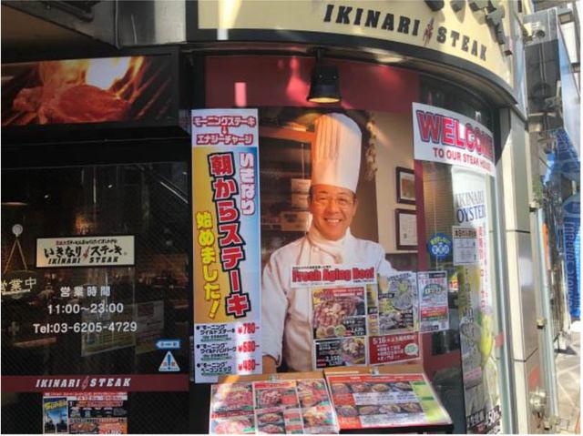 いきなり ステーキ 朝 定食