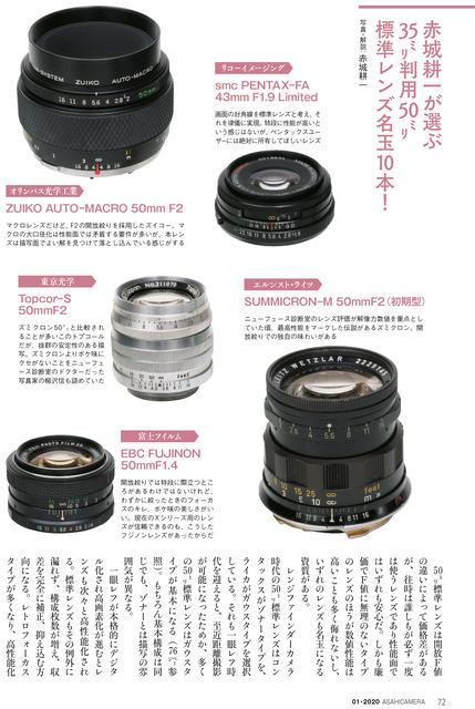 アサヒカメラ「ヌード、やめました。」 新年号の表紙に篠山
