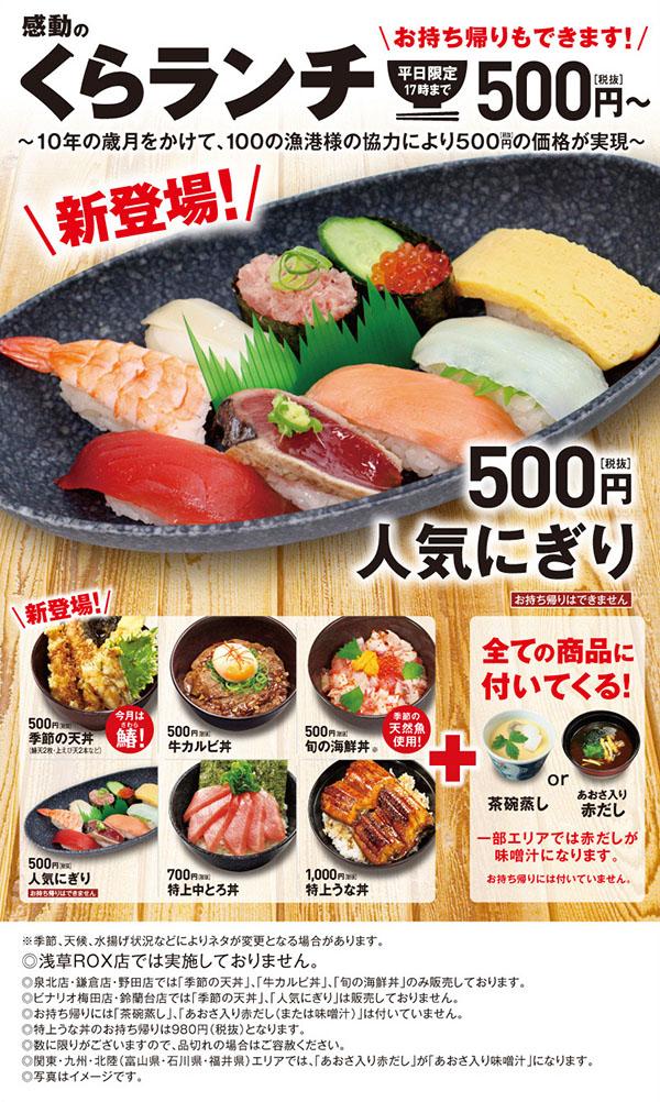 くら 寿司 お 持ち帰り キャンペーン