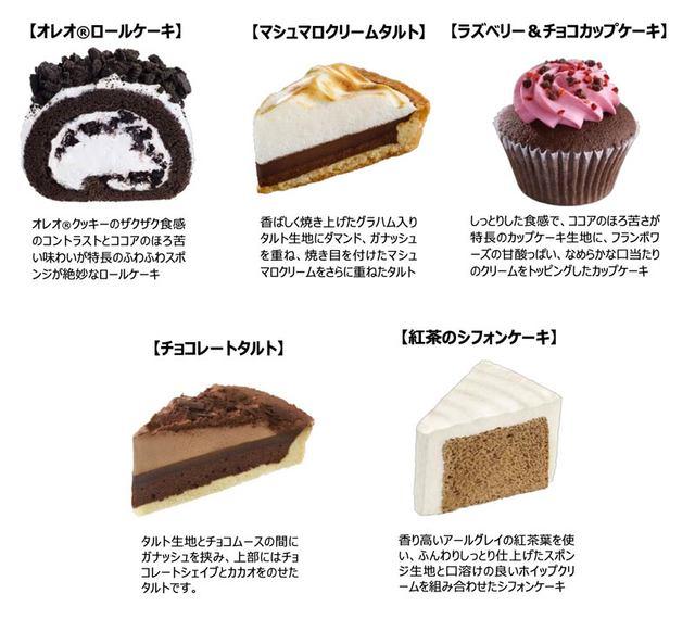 ケーキ オレオ ロール マックのオレオのロールケーキはいつまで?ひと口で3つの食感が楽しい!他の期間限定商品も!
