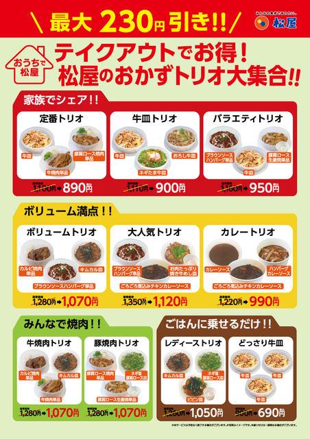 松屋のお弁当