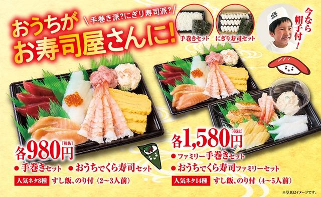 くら 寿司 テイクアウト メニュー