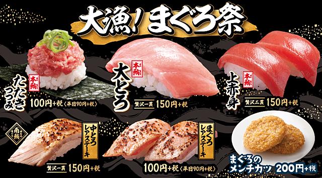 ま 寿司 は