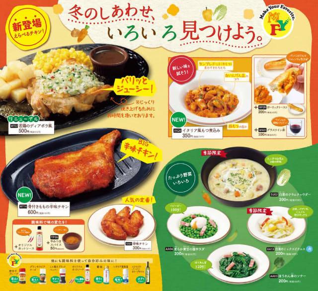 食べ 辛味 方 チキン サイゼリヤの超人気メニュ 「辛味チキン」を自宅で美味しくアレンジする方法とは?