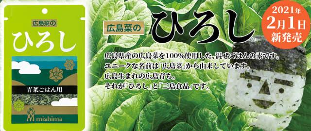 三島 食品 ひろし 謎の男「ひろし」にざわつく。ゆかり で有名な三島食品のふりかけに新キャラ誕生