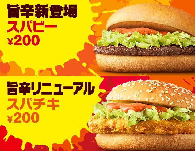 マック メニュー ちょい 200円ちょいマック「ヤッキー」復活、ポークパティのしょうが焼きバーガー/マクドナルド (2021年1月18日)