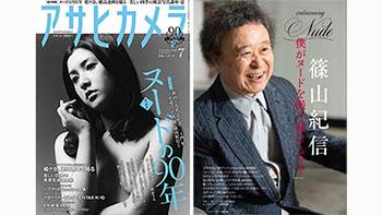 篠山紀信氏×宮沢りえさんの「Santa Fe」の貴重なカットも掲載した「アサヒカメラ7月増大号」の巻頭特集は「ヌード
