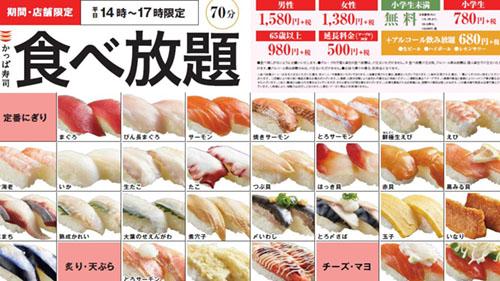 かっぱ寿司「食べ放題」平日のランチ・ディナータイムに全店で開催中