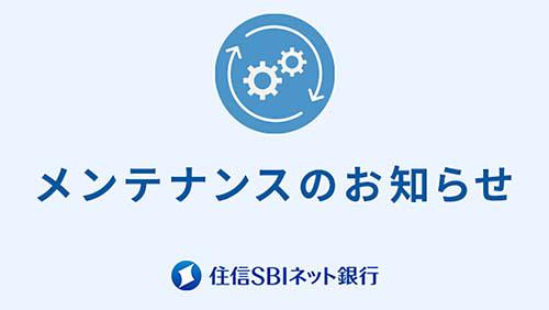 住 信 sbi ネット 銀行 システム 障害