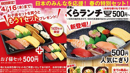 くら 寿司 スマホ で お 持ち帰り