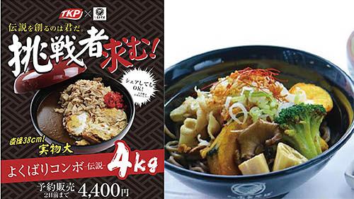 まだ1つも売れていない「よくばりコンボ4㎏~伝説~」や、「北海道スープカレーそば」も! TKPが札幌で北海道初の「富士そば」メニューを期間限定販売