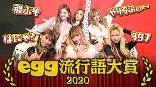 2020 ギャル 語